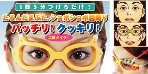 mejikara-anti-wrinkle-glasses-1-e1339000497308